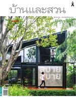 บ้านและสวน ฉบับที่ 492 (สิงหาคม 2560)