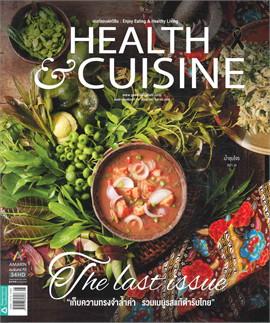 HEALTH & CUISINE ฉบับที่ 199 (สิงหาคม 2560)