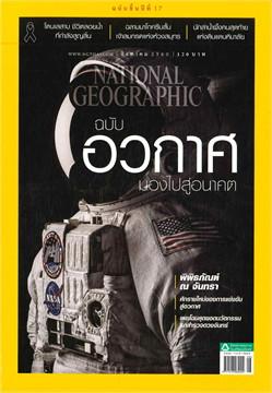 NATIONAL GEOGRAPHIC ฉบับที่ 193 (สิงหาคม 2560)