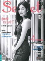 SECRET ฉบับที่ 218 (26 กรกฎาคม 2560 สู่ขวัญ บูลกุล)