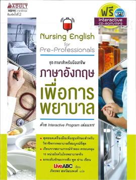 ภาษาอังกฤษเพื่อการพยาบาลชุดภาษาอังกฤษสำหรับมืออาชีพ