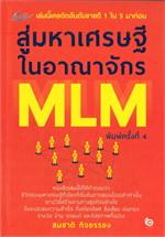 สู่มหาเศรษฐีในอาณาจักร MLM (พิมพ์ใหม่)