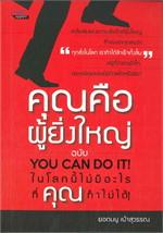 คุณคือผู้ยิ่งใหญ่ ฉ.YOU CAN DO IT! ในโลก