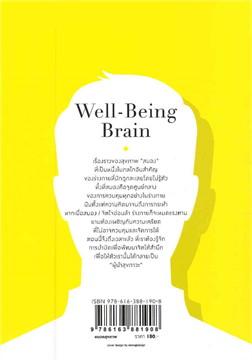 สมอง สร้าง สุข Well - Being - Brain