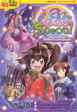 ลาฟลอร่า Special 7 ตอน กระต่ายหมายจันทร์กับคืนวันดีๆ ของเจ้าหญิงคางูยะ
