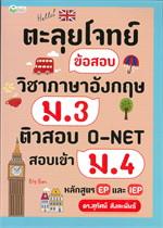 ตะลุยโจทย์ข้อสอบวิชาภาษาอังกฤษ ม.3 ติวสอบ O-NETสอบเข้า ม.4 หลักสูตร EP และ IEP