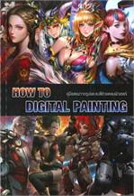 HOW TO DIGITAL PAINTING คู่มือสอนวาดรูปและลงสีด้วยคอมพิวเตอร์