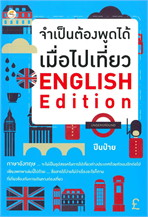 จำเป็นต้องพูดได้เมื่อไปเที่ยว ENGLISH Edition
