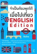 จำเป็นต้องพูดได้เมื่อไปเที่ยว ENGLISH Edition