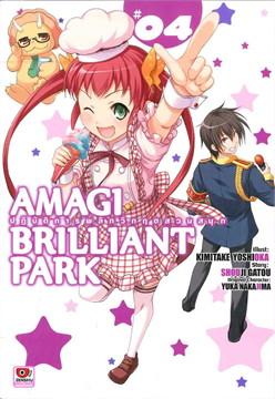 Amagi Brilliant Parkปฏิบัติการพลิกวิกฤต4