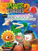 Plants vs Zombies 2 ตอนท่องโลกดาราศาสตร์