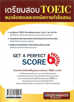 เตรียมสอบ toeic listening & reading test