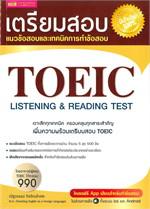 เตรียมสอบ toeic listening & reading test