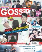 Gossip Star mini Vol.576
