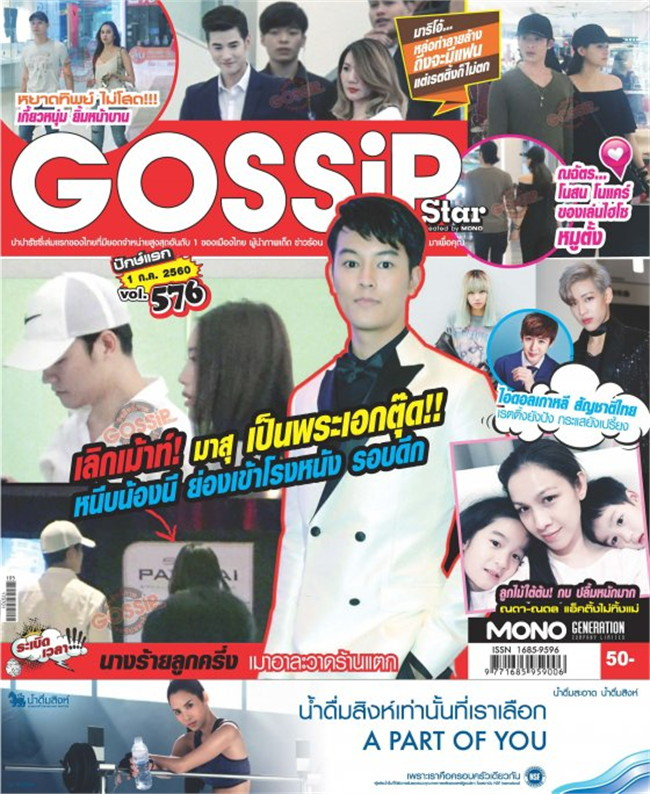 Gossip Star mini Vol.576