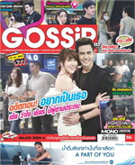 Gossip Star mini Vol.577