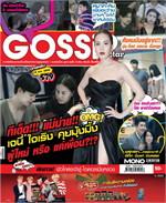 Gossip Star mini Vol.579