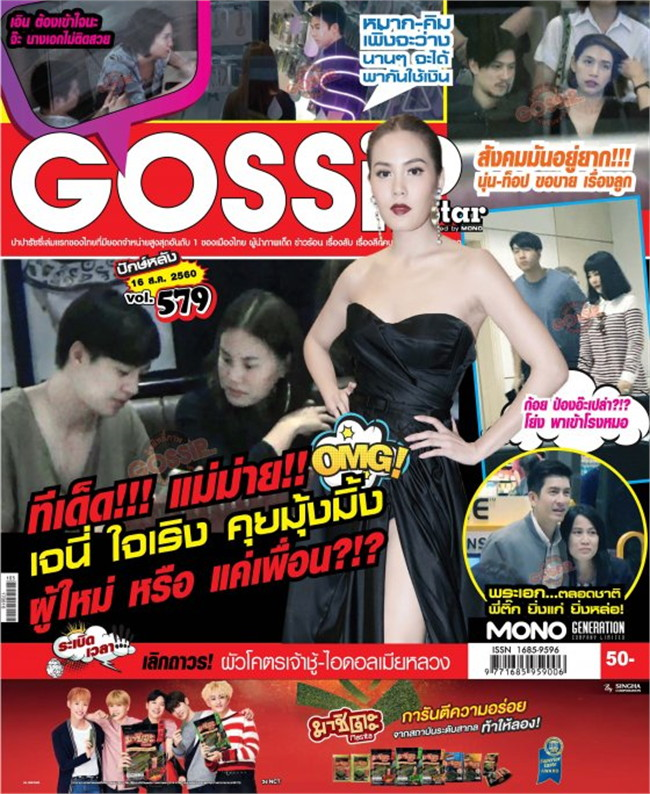 Gossip Star mini Vol.579