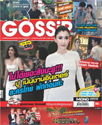 Gossip Star mini Vol.580
