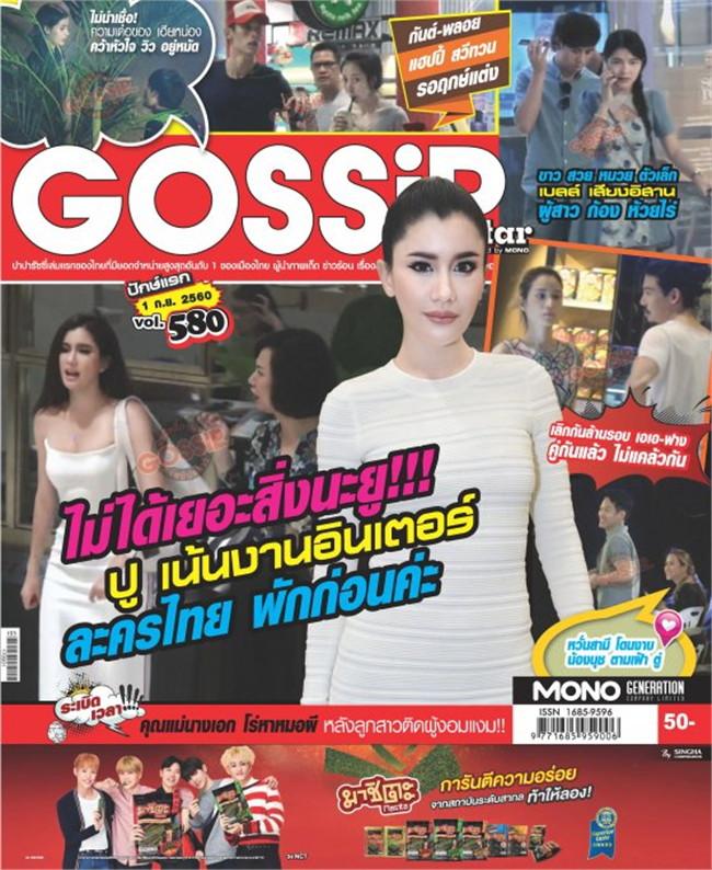 Gossip Star mini Vol.580