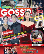 Gossip Star mini Vol.581