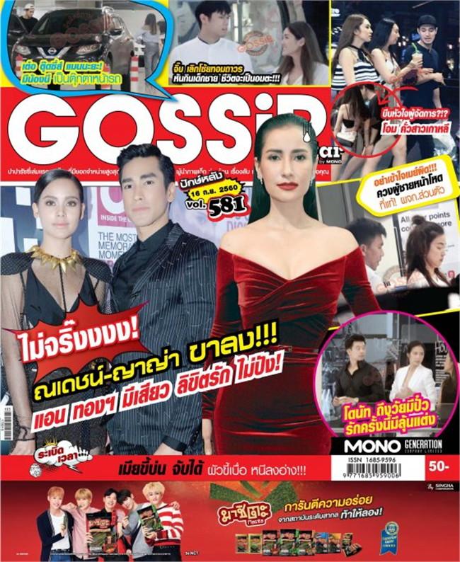 Gossip Star mini Vol.581