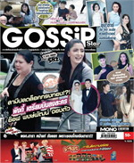Gossip Star mini Vol.582