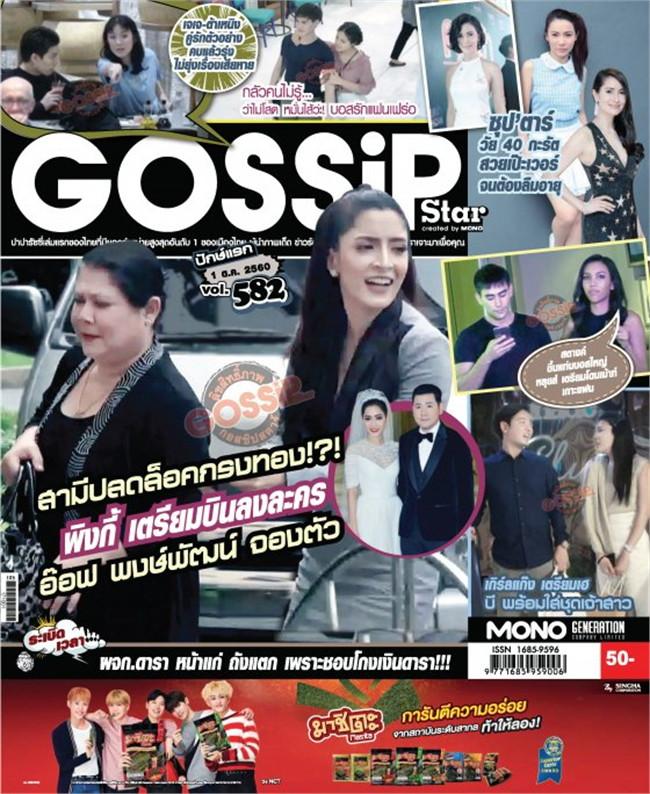 Gossip Star mini Vol.582