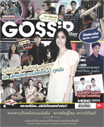 Gossip Star mini Vol.583