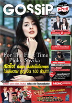 Gossip Star mini Vol.584 (ฟรี)