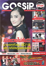 Gossip Star mini Vol.585 (ฟรี)