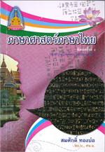 ภาษาศาสตร์ภาษาไทย