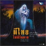 ผีไทยไม่มีวันตาย