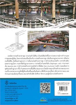 เทคนิคการก่อสร้างอาคารสูง (งานก่อสร้างใต้ดิน)