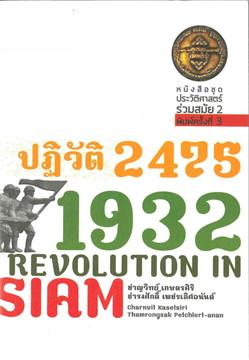 ปฏิวัติ 2475 1932 REVOLUTION IN SIAM