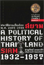 ประวัติการเมืองไทยสยาม พ.ศ. 2475-2500