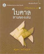 ใบตาล สานของเล่น (หนังสือชุดวัฒนธรรม เล่มที่ 10 )