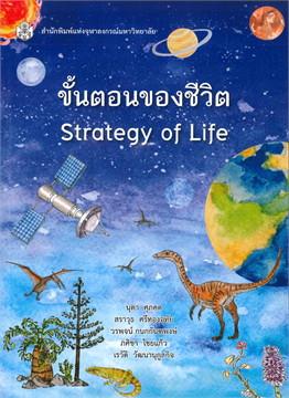 ขั้นตอนของชีวิต (STRATEGY OF LIFE)
