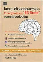 """ไขความลับของสมองด้วย EMERGENETICS """"EG BR"""