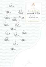 มหากาพย์อิเลียด/ ILIAD (แข็ง)