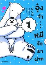 อุ๋งจ๋า...หมีรักมาฝาก เล่ม 1 (Mg)