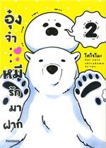 อุ๋งจ๋า..หมีรักมาฝาก เล่ม 2 (Mg)