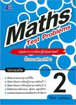 Maths Test Problems คณิตศ่าสตร์ 2