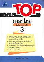 ติวไทยให้ TOP ภาษาไทย 3