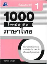 1000 โจทย์น่าคิด ภาษาไทย ม.1