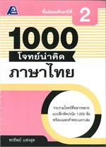 1000 โจทย์น่าคิด ภาษาไทย ม.2