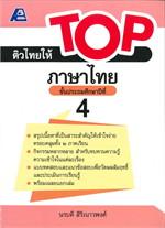 ติวไทยให้ TOP ภาษาไทย 4