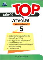 ติวไทยให้ TOP ภาษาไทย 5