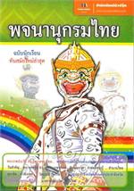 พจนานุกรมภาษาไทย ฉบับนักเรียน