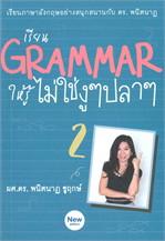 เรียน GRAMMAR ให้รู้ไม่ใช่งูๆ ปลาๆ เล่ม 2